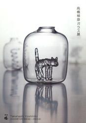 高橋 禎彦 ガラス展 2009年10月16日〜10月28日 画廊 椿 千葉県中央区 http://www.ne.jp/asahi/gallery/tsubaki