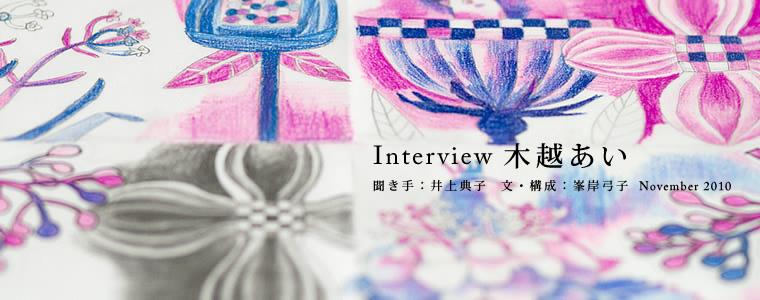 Interview 木越あい 聞き手:井上典子 文・構成:峯岸弓子