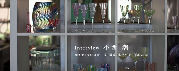 Interview 小西 潮