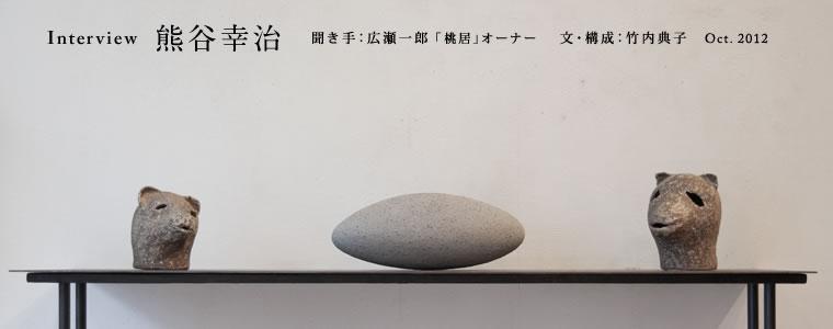 Interview 熊谷幸治/聞き手:広瀬一郎さん(「桃居」オーナー)