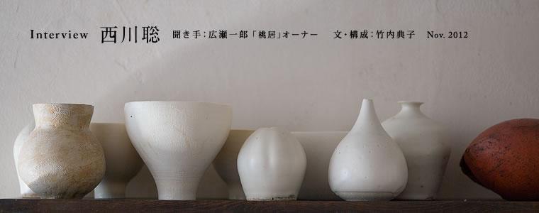 Interview 西川 聡/聞き手:広瀬一郎さん(「桃居」オーナー)