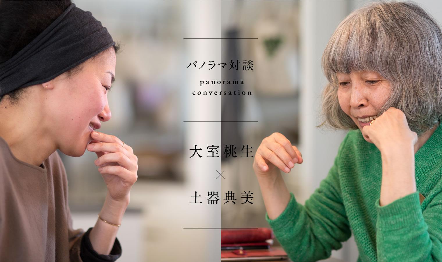 パノラマインタビュー:大室桃生