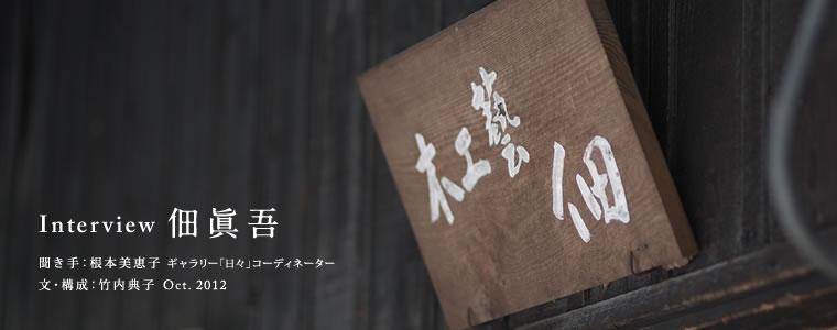Interview 佃 眞吾/聞き手:根本美恵子さん (ギャラリー「日々」 コーディネーター)