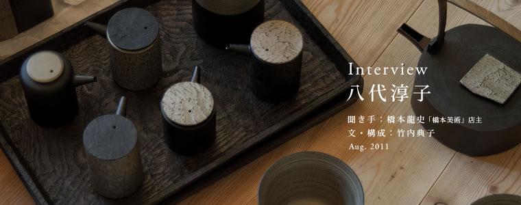 Interview 八代淳子 聞き手:橋本龍史「橋本美術」店主 文・構成:竹内典子