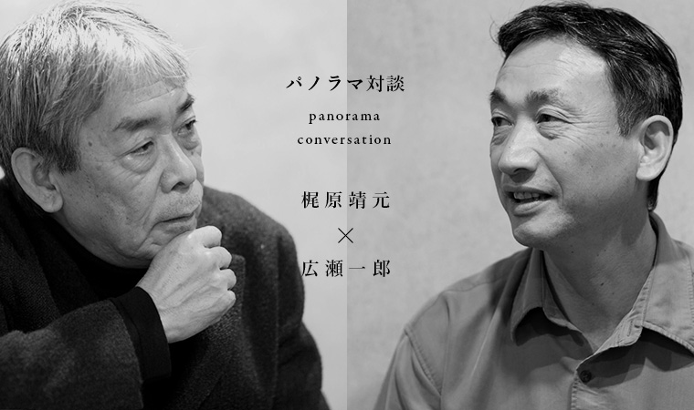 パノラマ対談  梶原靖元 × 広瀬一郎