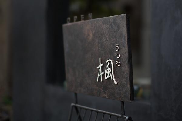 インタビューイメージ画像:うつわ楓 入口