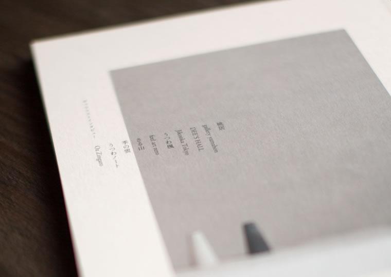 gallery's eye 選ぶ力 2015 冊子