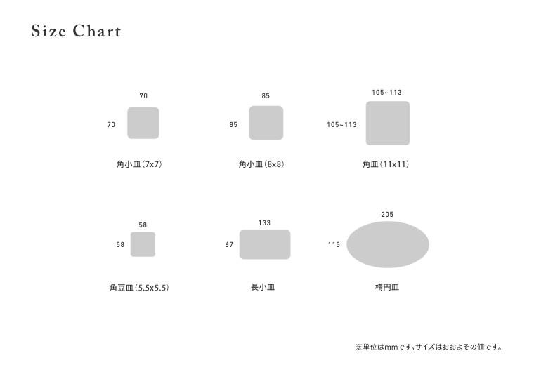 小西 潮 サイズチャート