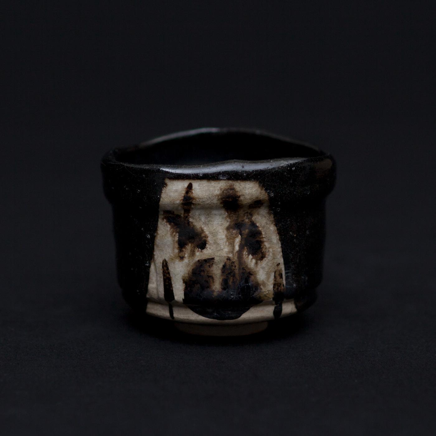 光藤佐:黒織部茶碗