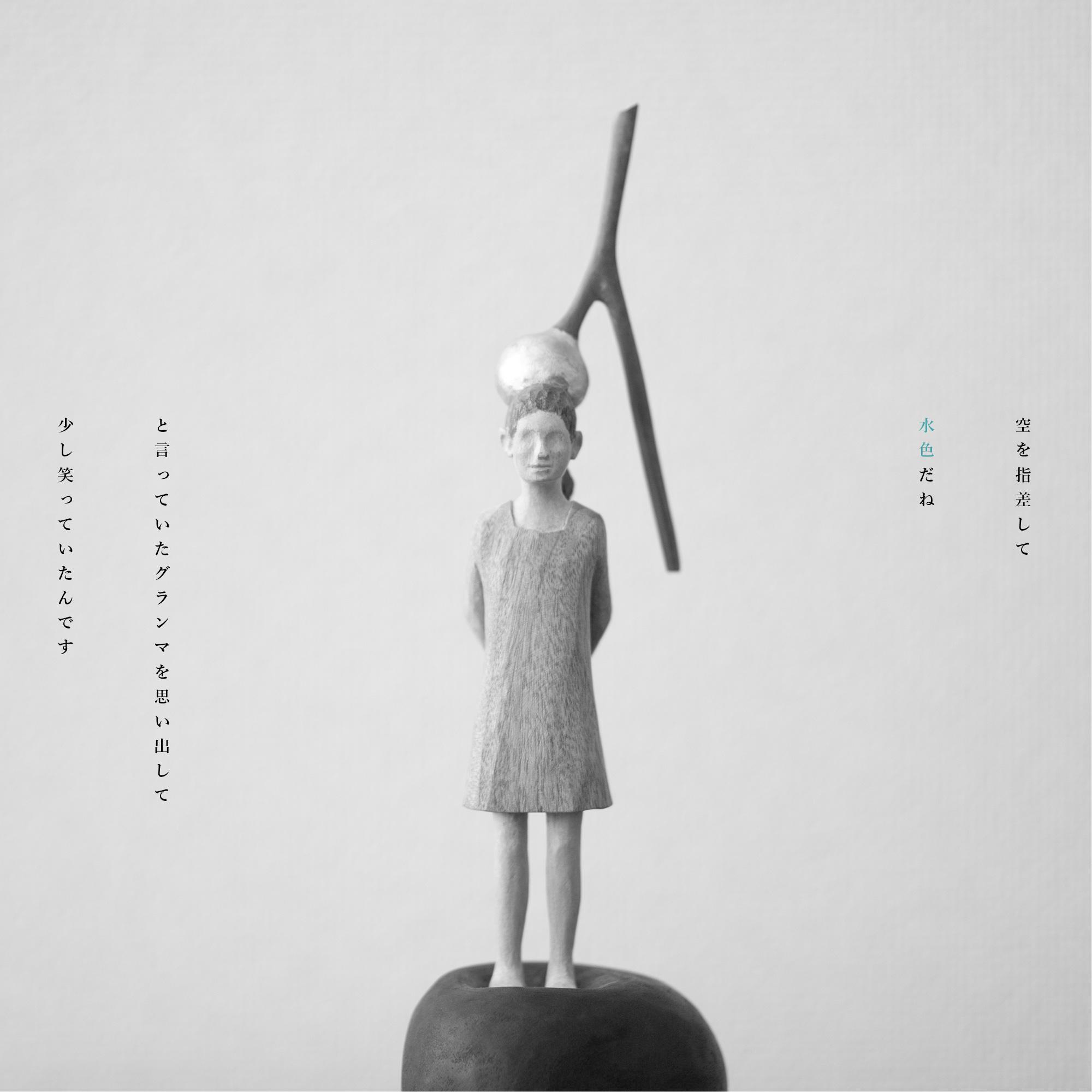 "Yuta NISHIURA ""Colours"" #07 Jul. 2018"