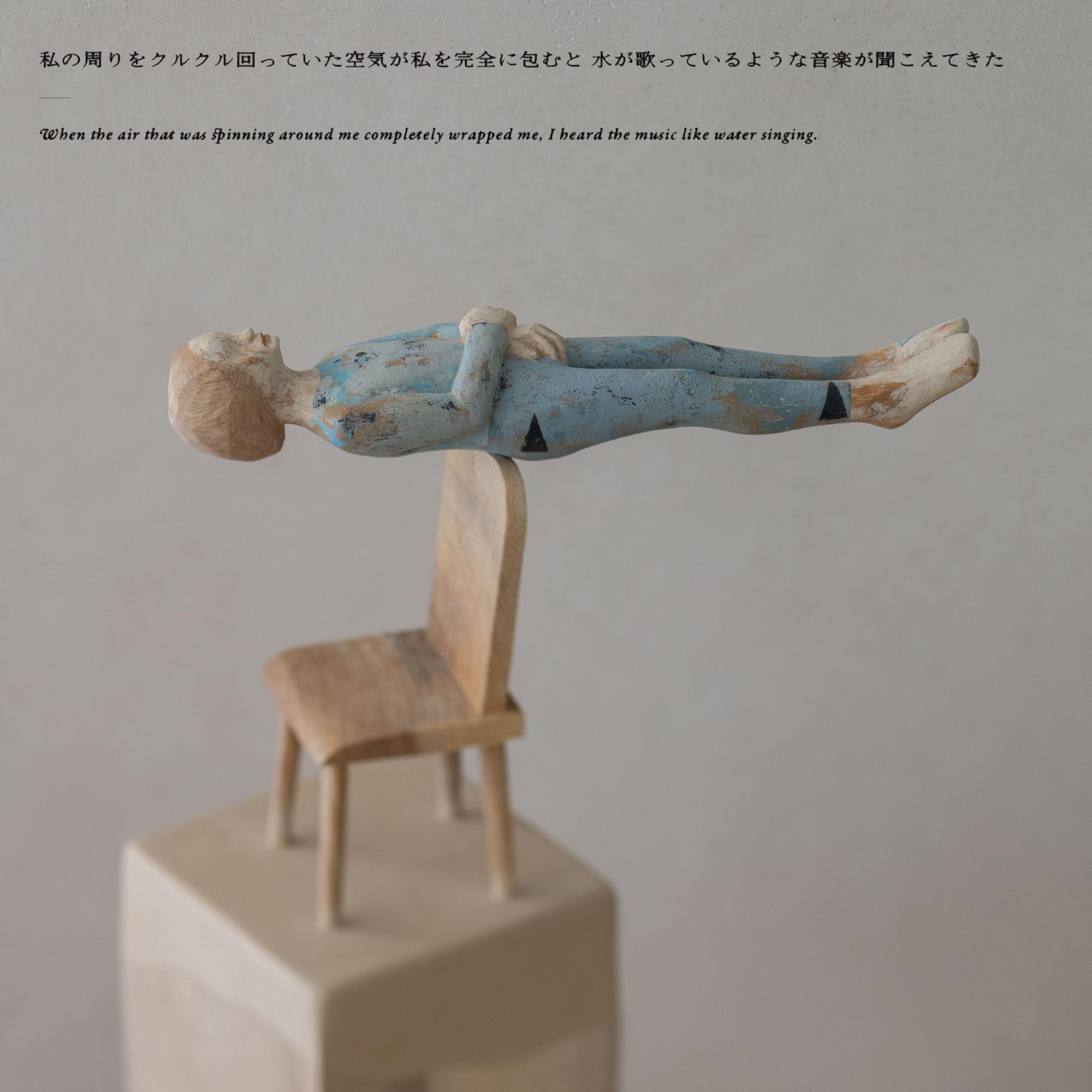"Yuta NISHIURA ""動 Motion"" #08 Aug. 2020 「私の周りをクルクル回っていた空気が私を完全に包むと 水が歌っているような音楽が聞こえてきた」"