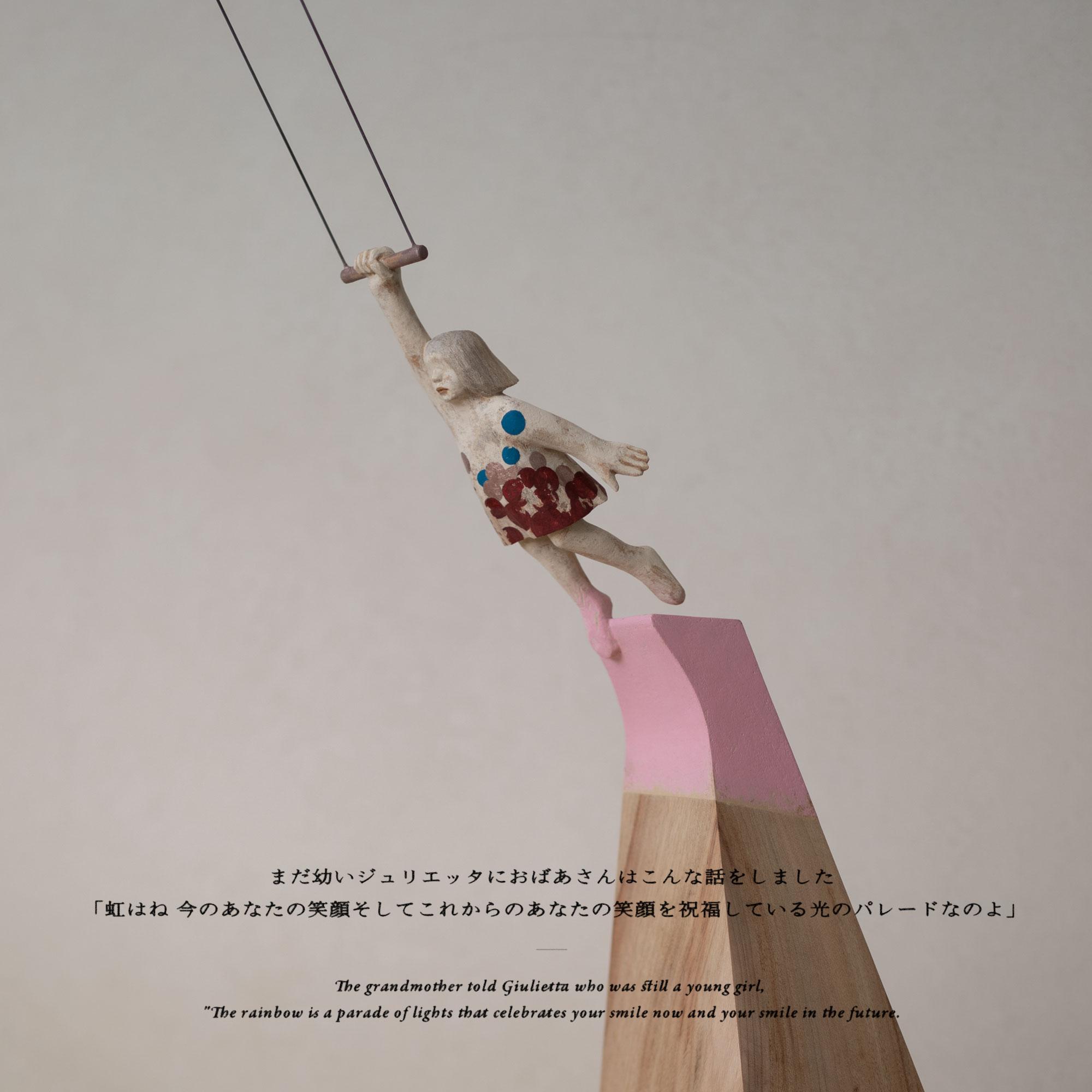 """Yuta NISHIURA """"動 Motion"""" #09 Sep. 2020  まだ幼いジュリエッタにおばあさんはこんな話をしました 「虹はね 今のあなたの笑顔そしてこれからのあなたの笑顔を祝福している光のパレードなのよ」"""