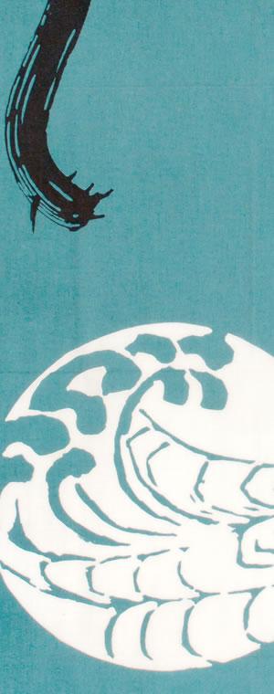 小倉充子「猿猴捉月」