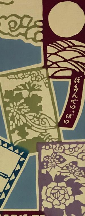 小倉充子「花札五段目」