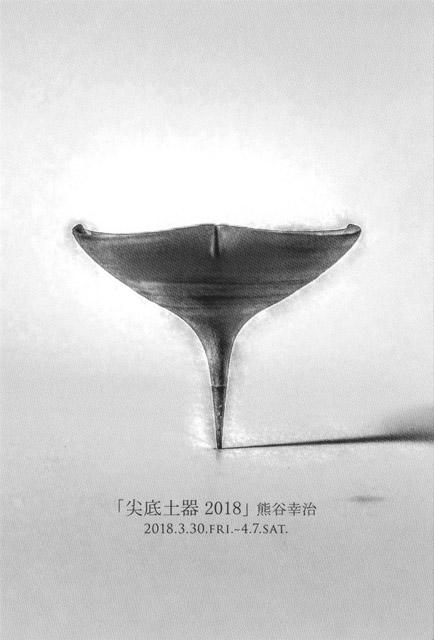 尖底土器2018 熊谷幸治