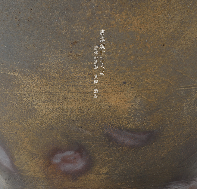 唐津焼十三人展 ー唐津の造形・茶陶・酒器ー