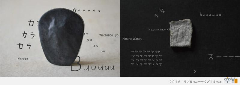 渡辺遼(金属)×ハタノワタル(紙)