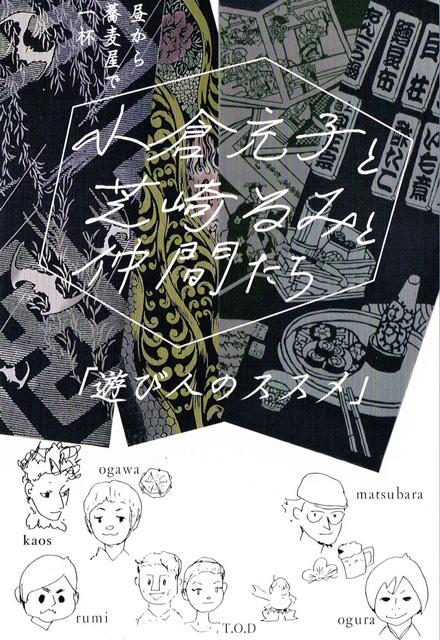 小倉充子と芝崎るみと仲間たち「遊び人のススメ」