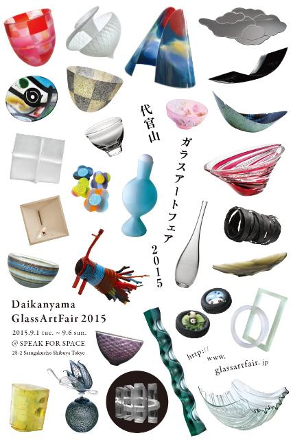代官山ガラスアートフェア2015