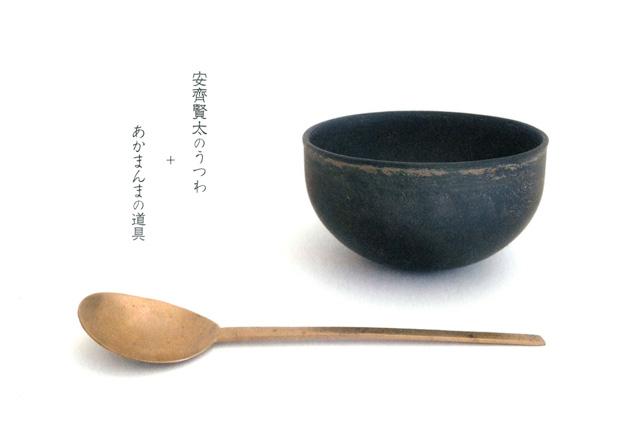 安齊賢太のうつわ + あかまんまの道具