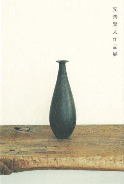 安齊賢太作品展