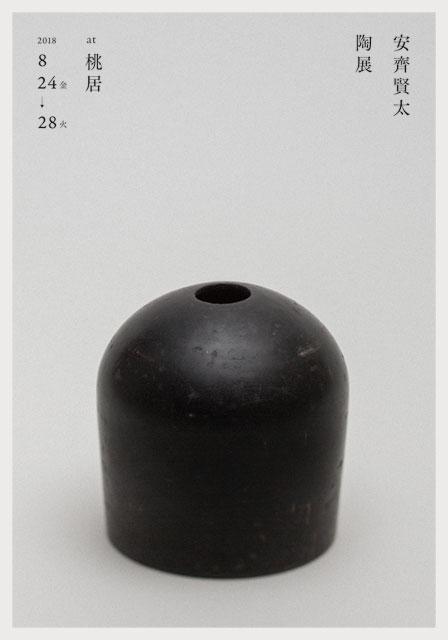 安齊賢太 陶展
