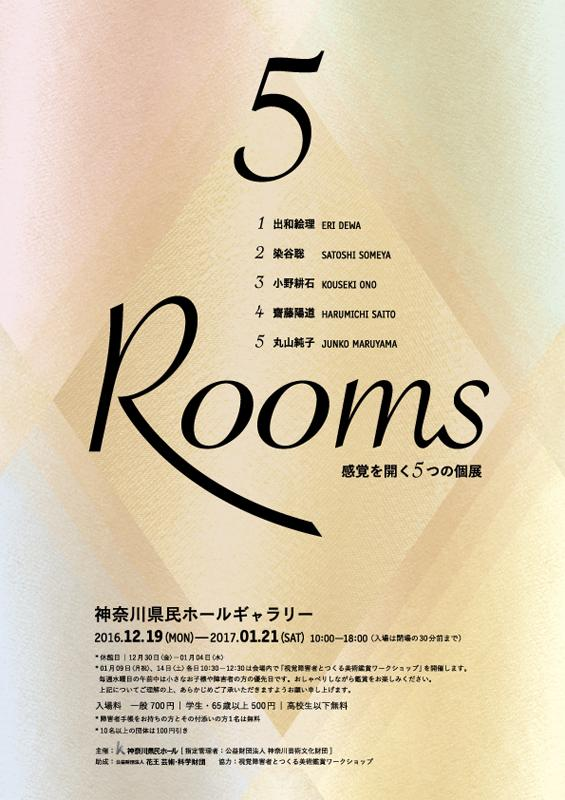 5Rooms - 感覚を開く5つの個展