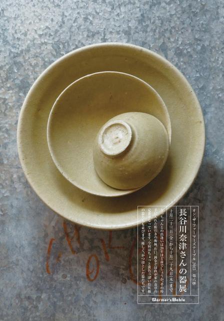 長谷川奈津さんの器展