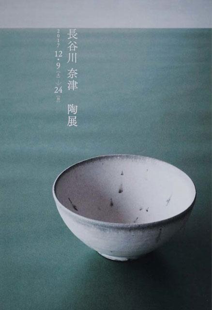 長谷川奈津 陶展