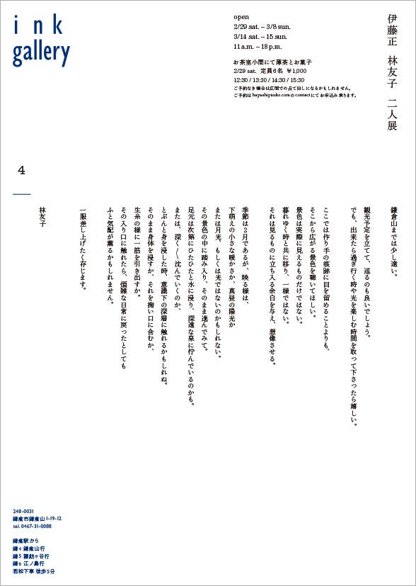 伊藤正 林友子 二人展
