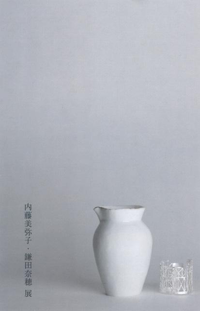 内藤美弥子・鎌田奈穂 展