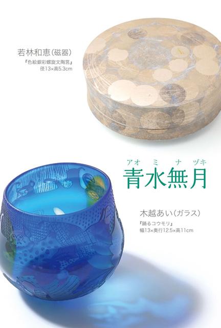 木越あい・若林和恵展(硝子・陶芸)