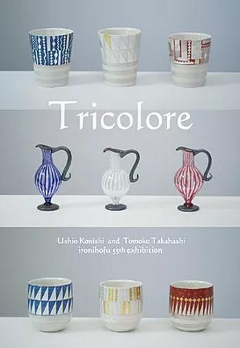 小西潮/高橋朋子 二人展 「Tricolore」
