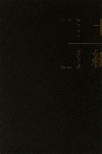 土 / 紙 熊谷幸治 / 森田千晶