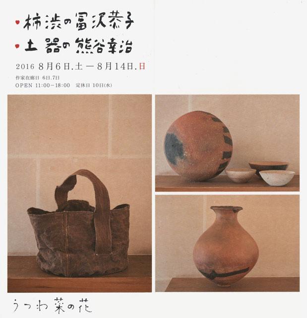 柿渋の冨沢恭子 土器の熊谷幸治