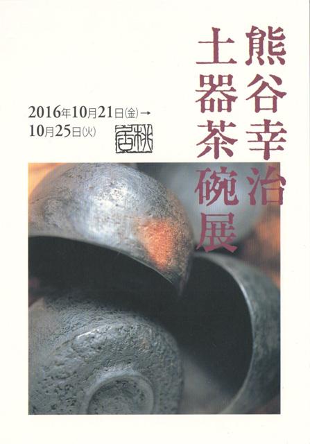 熊谷幸治 土器茶碗展