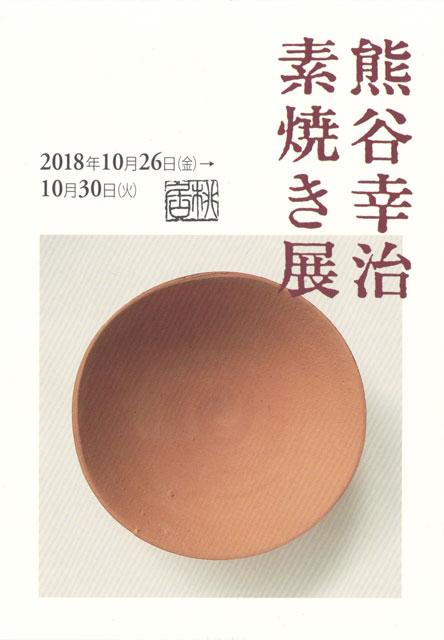 熊谷幸治 素焼き展