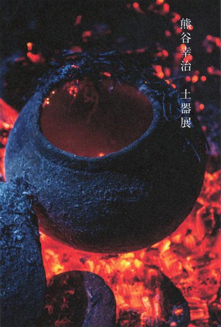 熊谷幸治「土器展」