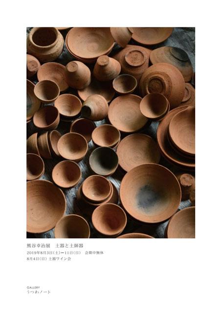 熊谷幸治展 土器と土師器