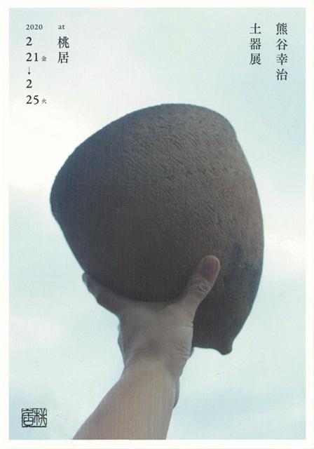 熊谷幸治 陶展