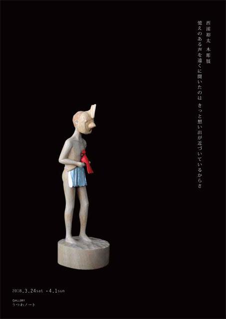 西浦裕太 木彫展
