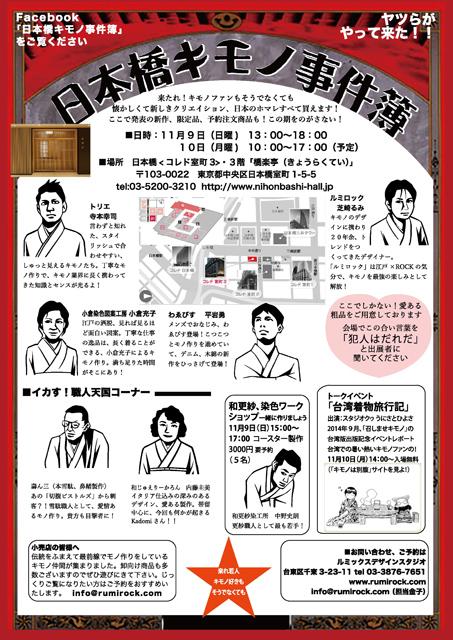 日本橋キモノ事件簿