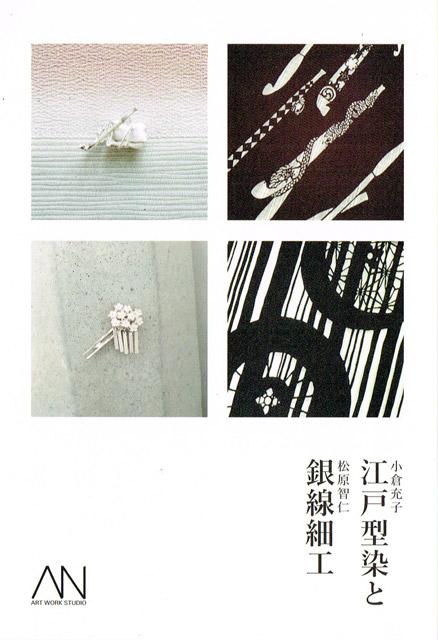 江戸型染と銀線細工