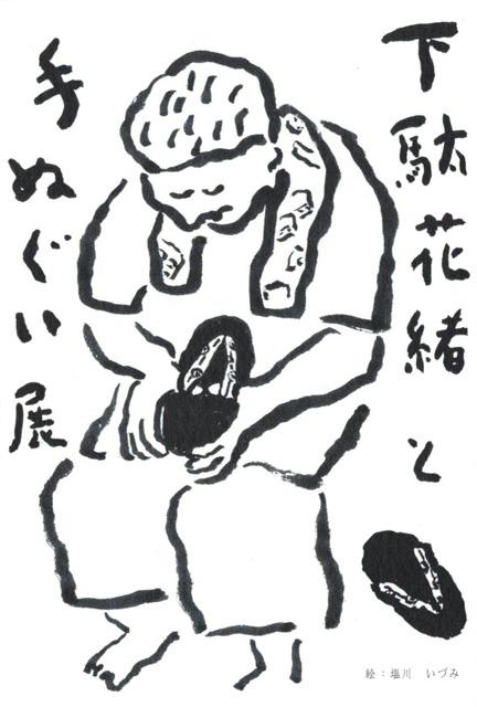 江戸型染 小倉充子「下駄花緒と手ぬぐい」展
