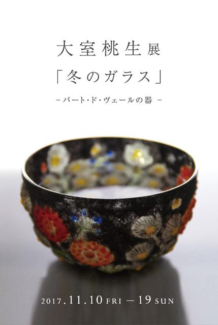 大室桃生展「冬のガラス」ーパート・ド・ヴェールの器ー