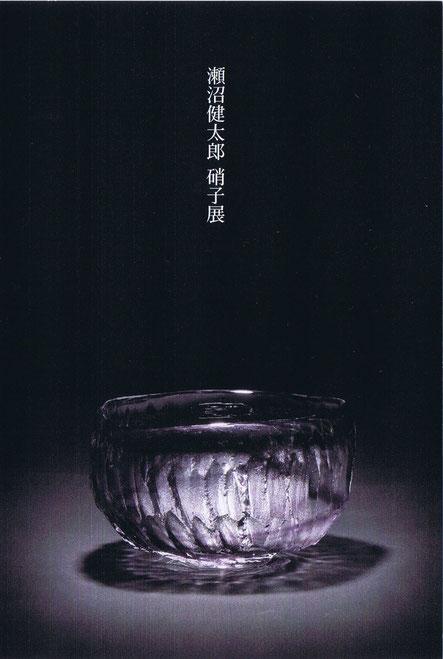 瀬沼健太郎硝子展