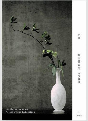 瀬沼健太郎 ガラス展 -水景-