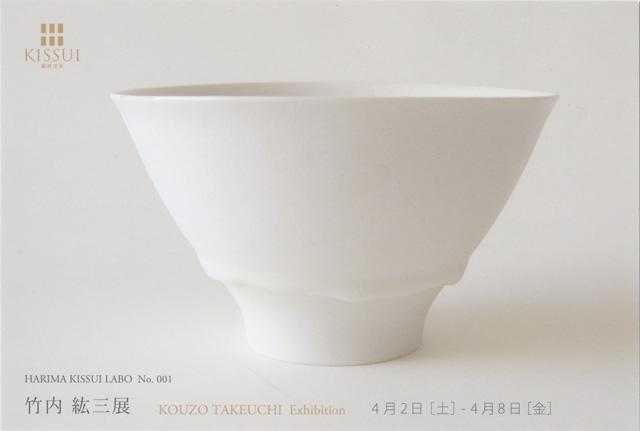 竹内紘三展 -播磨から世界へ-