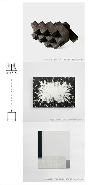 黑 Kokubyaku 白