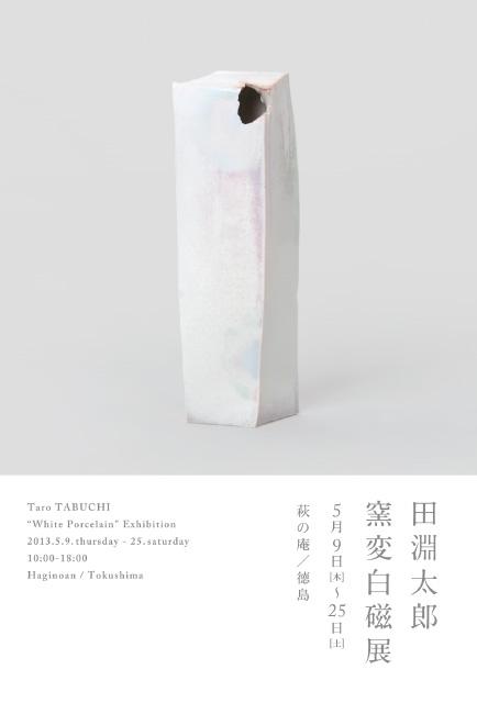 田淵太郎 窯変白磁展